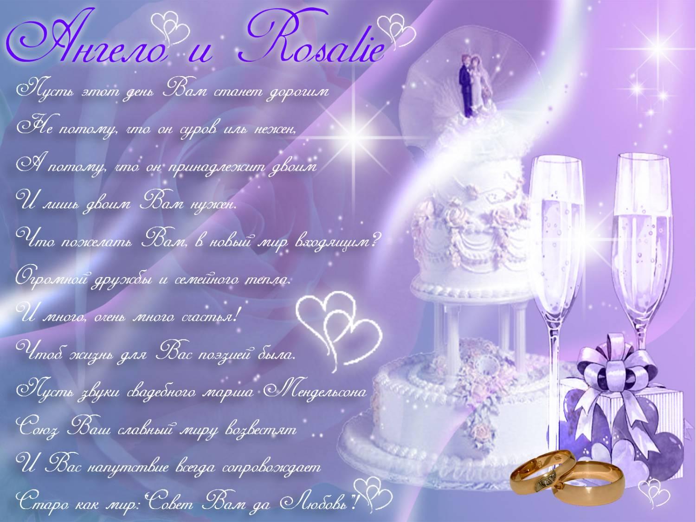 4 строчки поздравления со свадьбой